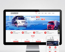 (自适应手机版)HTML5汽车新车挂牌汽车业务服务类网站织梦模板汽车挂牌服务网站模板下
