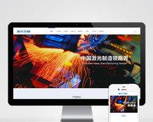 (带手机版数据同步)营销型激光切割焊接钣金加工类网站织梦模板 机电机械类网站模板下...