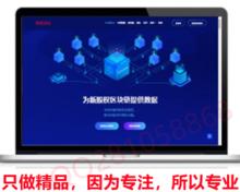 APP区块链项目官网,区块链APP引导页面下载源码,引流页面大气简单,经典蓝色页面设计美观